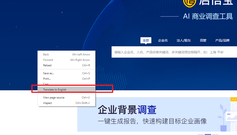 Verify a Chinese Business License